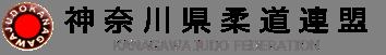 神奈川県柔道連盟